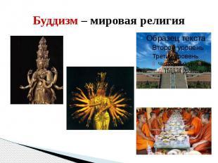 Буддизм – мировая религия