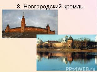 8. Новгородский кремль