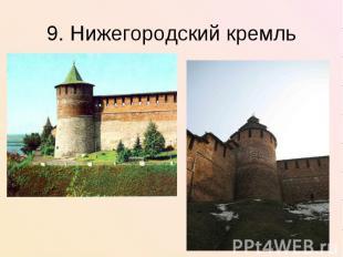 9. Нижегородский кремль
