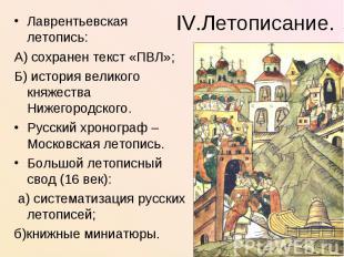 IV.Летописание.Лаврентьевская летопись: А) сохранен текст «ПВЛ»;Б) история велик