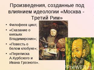 Произведения, созданные под влиянием идеологии «Москва - Третий Рим»Филофеев цик