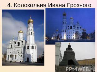 4. Колокольня Ивана Грозного