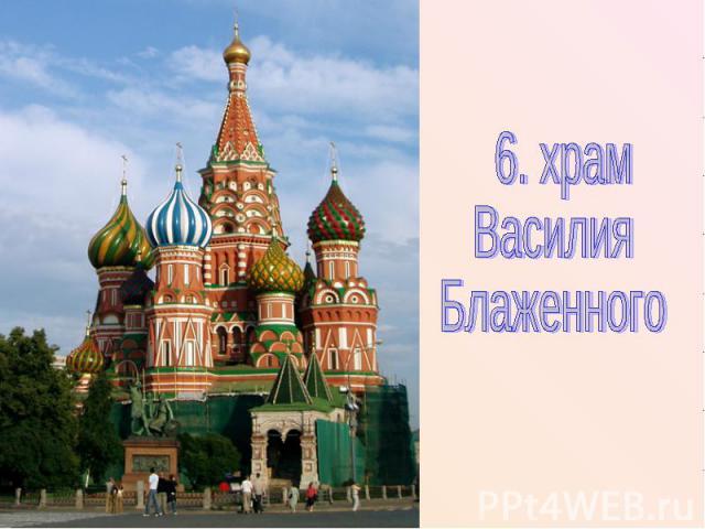 6. храмВасилия Блаженного