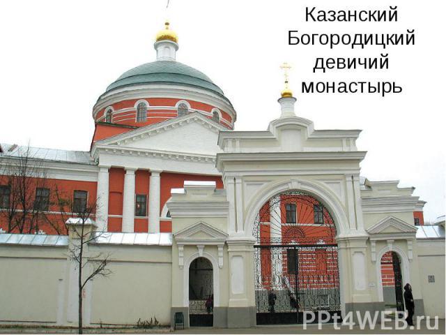 Казанский Богородицкий девичий монастырь