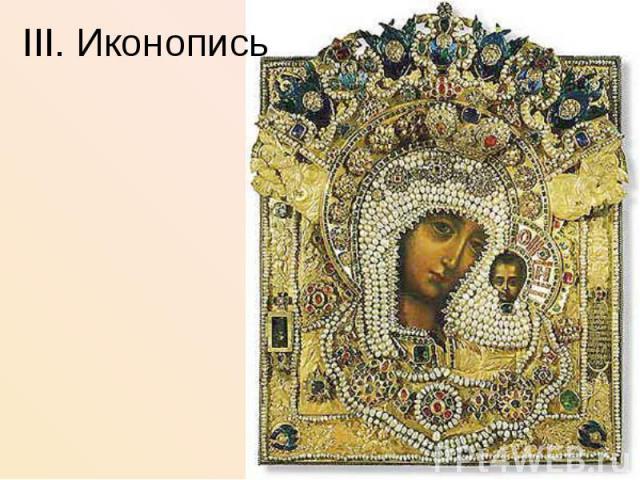 III. Иконопись