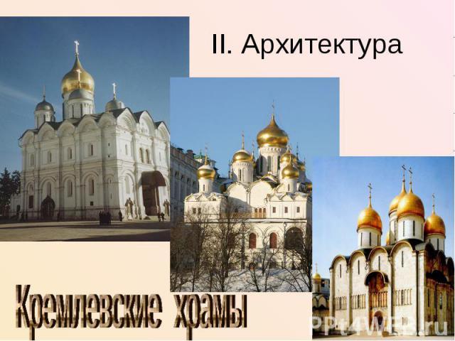 II. Архитектура Кремлевские храмы