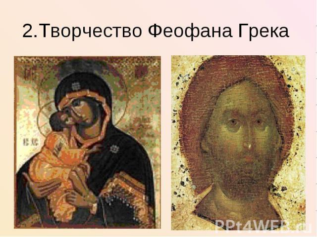 2.Творчество Феофана Грека