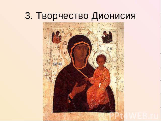 3. Творчество Дионисия