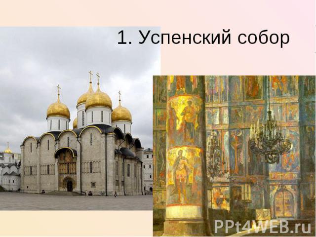 1. Успенский собор