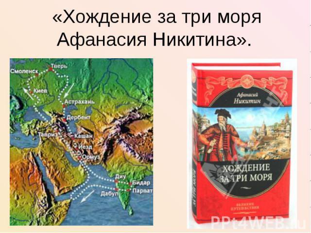 «Хождение за три моря Афанасия Никитина».