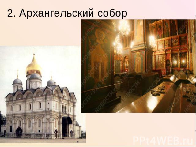 2. Архангельский собор