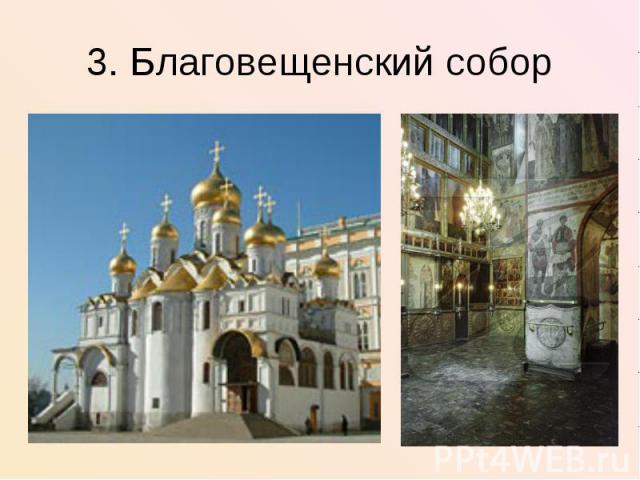 3. Благовещенский собор