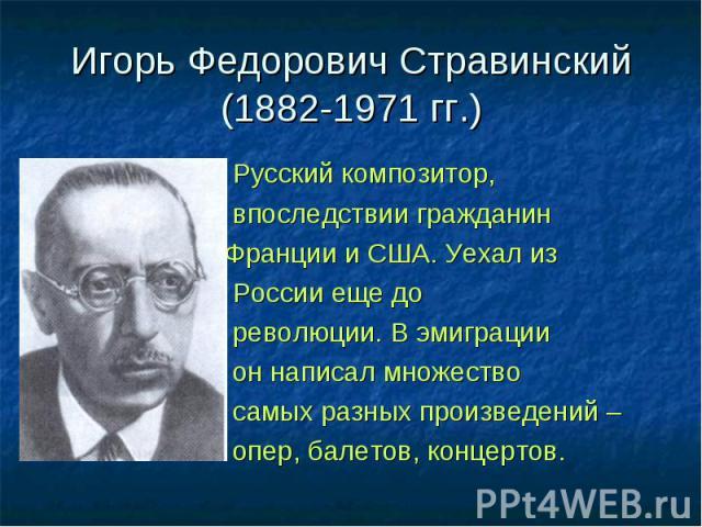igor stravinsky the great composer