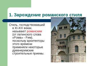 1. Зарождение романского стиляСтиль, господствовавший в XI-XIII веках, называют