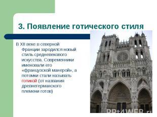 3. Появление готического стиляВ XII веке в северной Франции зародился новый стил