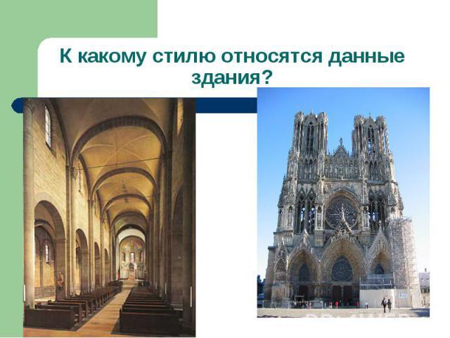 К какому стилю относятся данные здания?