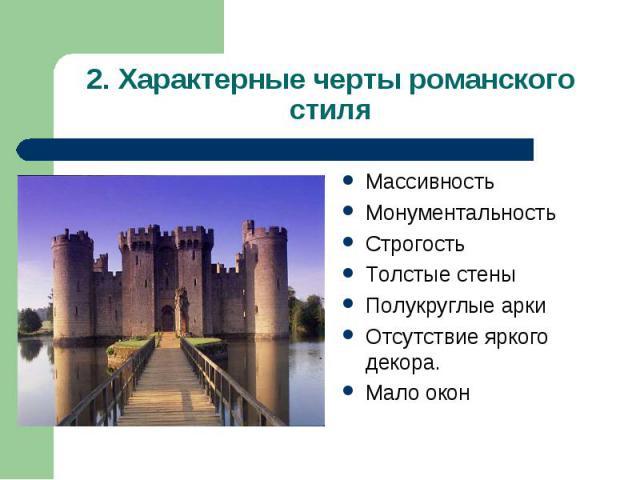 2. Характерные черты романского стиляМассивностьМонументальностьСтрогостьТолстые стеныПолукруглые аркиОтсутствие яркого декора.Мало окон