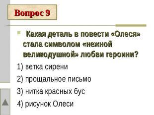 Вопрос 9 Какая деталь в повести «Олеся» стала символом «нежной великодушной» люб