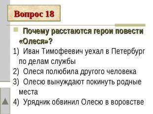 Вопрос 18 Почему расстаются герои повести «Олеся»?1) Иван Тимофеевич уехал в Пет