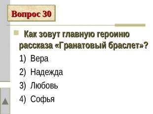 Вопрос 30 Как зовут главную героиню рассказа «Гранатовый браслет»? 1) Вера 2) На