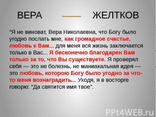"""ВЕРА ЖЕЛТКОВ""""Я не виноват, Вера Николаевна, что Богу было угодно послать мне, ка"""