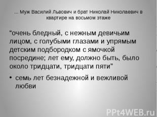 """... Муж Василий Львович и брат Николай Николаевич в квартире на восьмом этаже""""оч"""