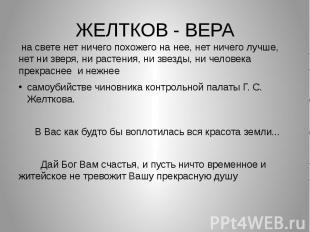 ЖЕЛТКОВ - ВЕРА на свете нет ничего похожего на нее, нет ничего лучше, нет ни зве