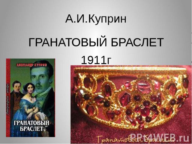 А.И.Куприн Гранатовый браслет