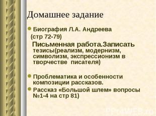 Домашнее заданиеБиография Л.А. Андреева (стр 72-79) Письменная работа.Записать т