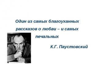 Один из самых благоуханных рассказов о любви – и самых печальныхК.Г. Паустовский
