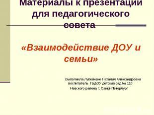 Материалы к презентации для педагогического совета «Взаимодействие ДОУ и семьи»