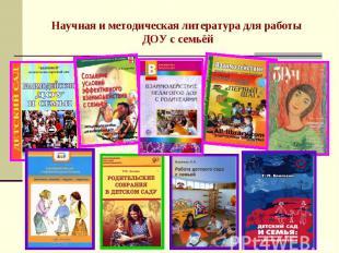 Научная и методическая литература для работы ДОУ с семьёй