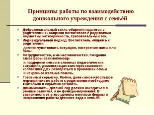 Принципы работы по взаимодействию дошкольного учреждения с семьёй Доброжелательн