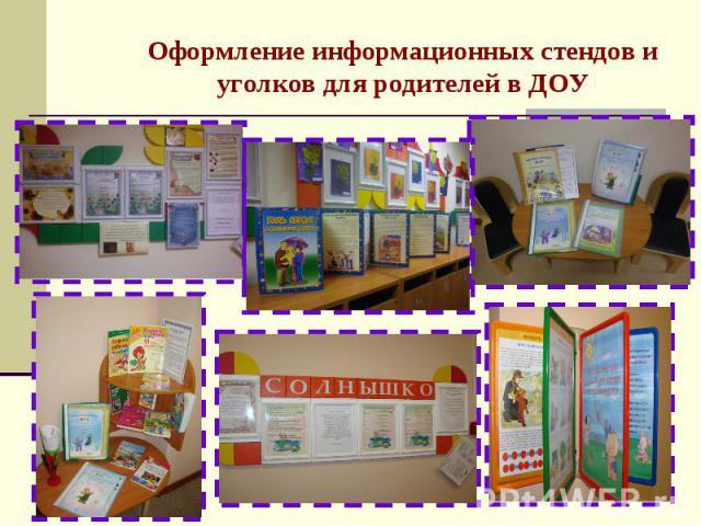Оформление информационных стендов и уголков для родителей в ДОУ