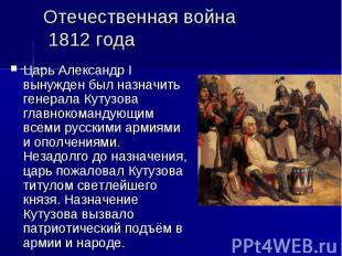 Отечественная война 1812 годаЦарьАлександр I вынужден был назначить генерала Ку