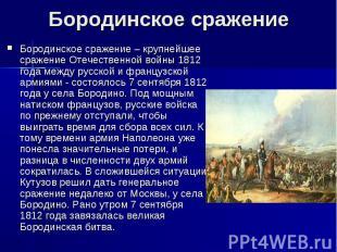 Бородинское сражениеБородинское сражение – крупнейшее сражение Отечественной во