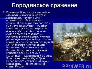 Бородинское сражениеВ течение 6 часов русские войска отбивали ожесточенные атаки