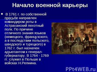 Начало военной карьерыВ 1761 г. по собственной просьбе направлен командиром рот