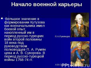 Начало военной карьерыБольшое значение в формировании Кутузова как военачальник