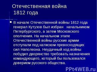 Отечественная война 1812 годаВ началеОтечественной войны 1812 года генерал Куту