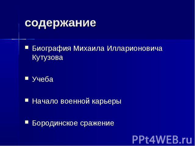 содержаниеБиография Михаила Илларионовича КутузоваУчебаНачало военной карьеры Бородинское сражение