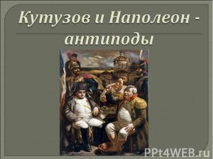 Кутузов и Наполеон - антиподы