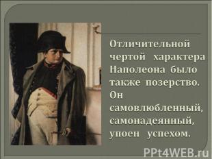 Отличительной чертой характера Наполеона было также позерство. Он самовлюбленный