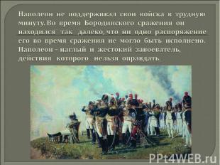 Наполеон не поддерживал свои войска в трудную минуту. Во время Бородинского сраж