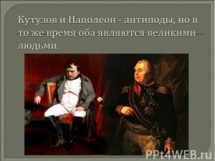Кутузов и Наполеон - антиподы, но в то же время оба являются великими людьми.