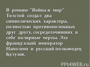 """В романе """"Война и мир"""" Толстой создал два символических характера, полностью про"""