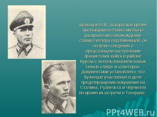 Кузнецов Н.И. за короткое время пребывания в Ровно им было раскрыто местонахожде