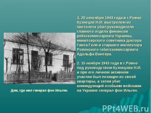 1. 20 сентября 1943 года в г.Ровно Кузнецов Н.И. выстрелом из пистолета убил рук