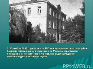 3. 16 ноября 1943 года Кузнецов Н.И. выстрелами из пистолета убил бывшего чрезвы