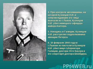 4. При контроле автомашины, на которой Кузнецов Н.И. и сопровождавшие его лица в